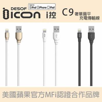 【DESOF ICON-i控】蘋果官方MFi認證 C9奢華扁平充電傳輸線1.5米(蘋果白)