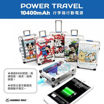 【Hobby Toy】迪士尼系列旅行行李箱行動電源 。收藏全系列6組| 迪士尼授權。10400mAh