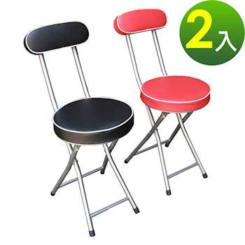 頂堅 (沙發椅座)高背折疊椅/休閒椅/摺疊椅(二色可選)-2入/組