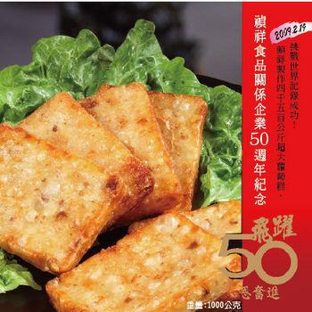 禎祥 傳統蘿蔔糕(1000g/10片/包)