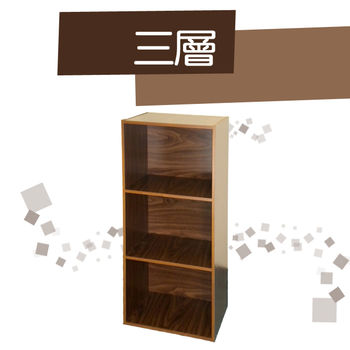 【莫菲思】金陽-三層書櫃/收納置物櫃