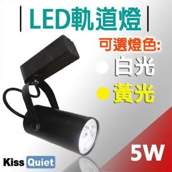 《Kiss Quiet》 質感LED軌道燈(白光/黄光) 5W(黑色限定) 無頻閃 光鋐38mm-1入