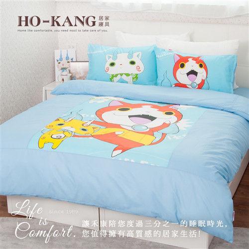 HO KANG-卡通授權 雙人四件式床包被套組-妖怪手錶 誕生的秘密