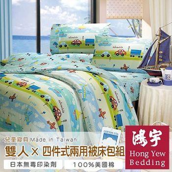 鴻宇HongYew 車車物語防蹣抗菌雙人四件式兩用被床包組