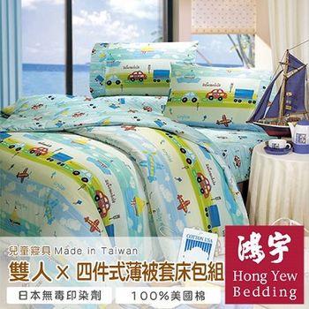 鴻宇HongYew 車車物語防蹣抗菌雙人四件式薄被套床包組