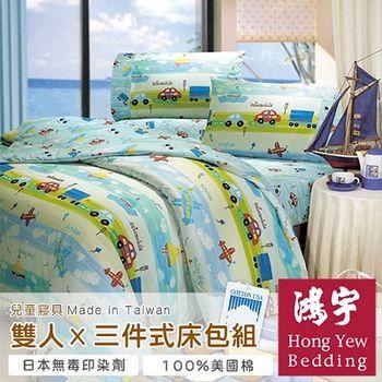 鴻宇HongYew 車車物語防蹣抗菌雙人三件式床包組