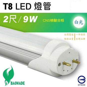 【Bao Wade】T8 LED日光燈管2呎(白光/1入)