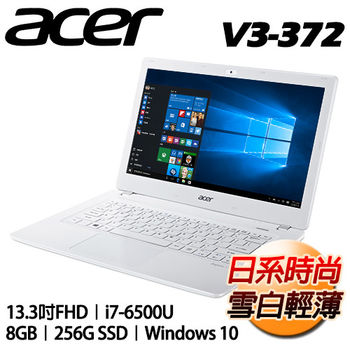 ACER 宏碁 V3-372-78V8 13.3吋FHD i7-6500U 256GSSD高速硬碟 輕薄雪白高效能筆電