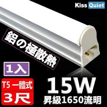 《Kiss Quiet》 T5(白光/黄光) 3尺/3呎15W一體式LED燈管層板燈-1入