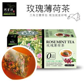 【阿華師】玫瑰薄荷茶( 2.2gx18包)