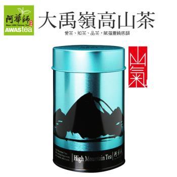 【阿華師】大禹嶺高山茶(100g/罐)