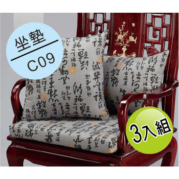 【夢幻天堂】C09仿麂皮坐墊(三入組)