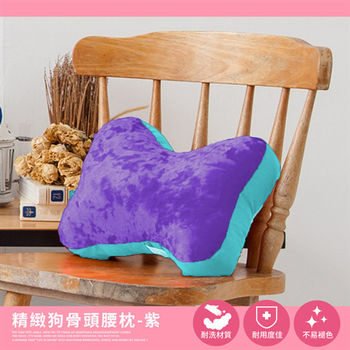 精緻狗骨頭腰枕-紫