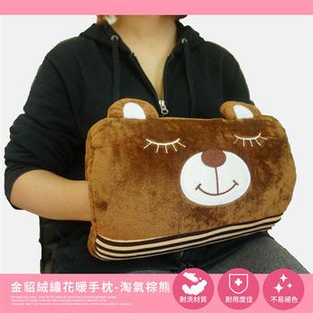 金貂絨繡花暖手枕-淘氣棕熊
