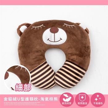 金貂絨U型護頸枕-淘氣棕熊