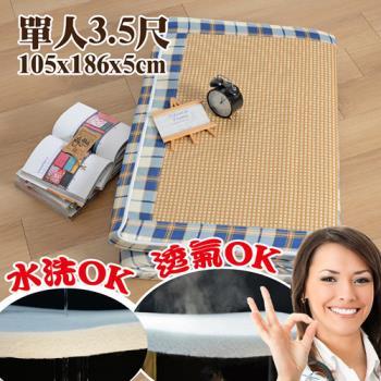 Embrace英柏絲 藍格紋 紙纖透氣床墊 單人3.5尺