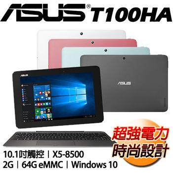 【ASUS華碩】T100HA 10.1吋觸控 Z8500四核心 64G 2 in 1 平板筆電(灰/白/藍/粉)