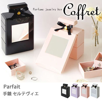 《舒適屋》法式夢幻造型香水隨身收納盒/置物盒(4色可選)