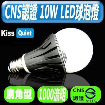 《Kiss Quiet》護眼白/黄 10W 300度全周光LED燈泡 E27全電壓-6入