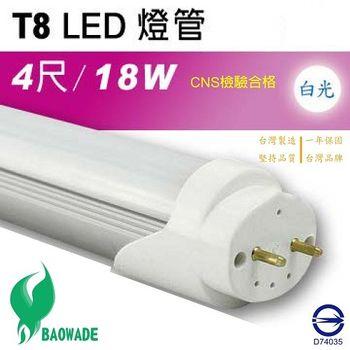 【Bao Wade】T8 LED日光燈管4呎(白光/1入)