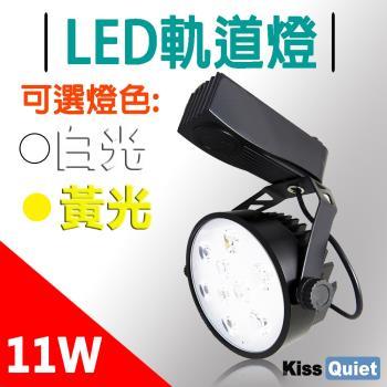 《Kiss Quiet》 質感黑-LED軌道燈(白光/黄光) 11W 9晶 碗型無頻閃 光鋐38mm-1入