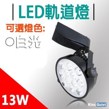 《Kiss Quiet》質感黑(白光/黄光)13W LED軌道燈 12晶 碗型無頻閃 光鋐38mm-1入