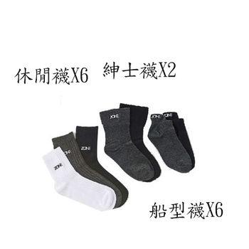 ZONE諾貝爾纖維機全家福襪超值組