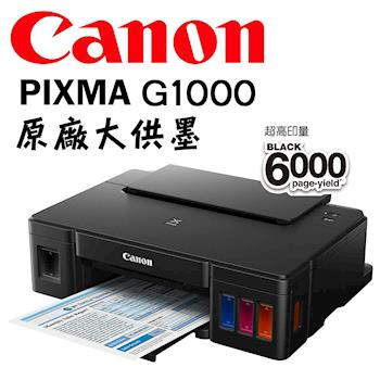 Canon PIXMA G1000 原廠大供墨印表機