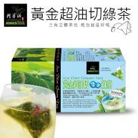 ~阿華師~黃金超油切綠茶 ^#40 4gx18包 ^#41