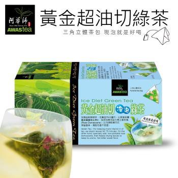 【阿華師】黃金超油切綠茶(4gx18包)