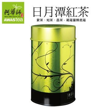 【阿華師】日月潭紅茶(50g/罐)
