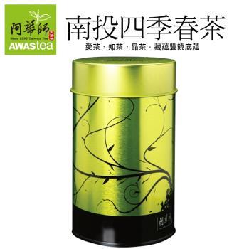 【阿華師】南投四季春茶(100g/罐)