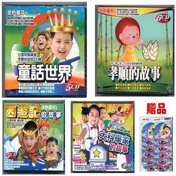 金色童年1~4故事CD組贈劍擊小精靈經濟包