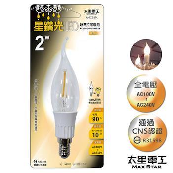 【太星電工】星鑽光超亮LED拉尾燈泡E14/2W/暖白光 ANC389L