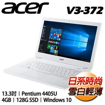 ACER 宏碁 V3-372-P1GH 13.3吋 Pentium 4405U 128GSSD高速硬碟 輕薄雪白高速筆電