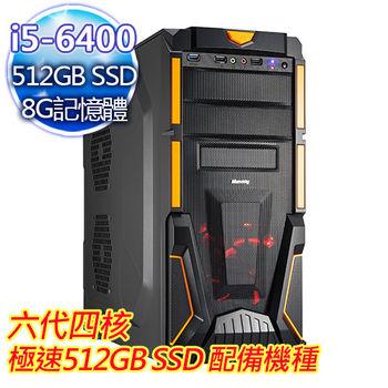 華碩H170平台【鷹雄疾馳】i5四核 960-2G獨顯  512G極速SSD藍光燒錄電腦