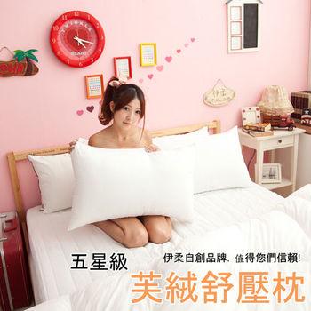 【伊柔寢飾】五星級飯店指定款.芙絨舒壓枕頭-台灣精製x1入裝