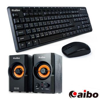 [開學好禮組]aibo2.4G無線多媒體鍵盤滑鼠組+S288 木質二件式USB喇叭