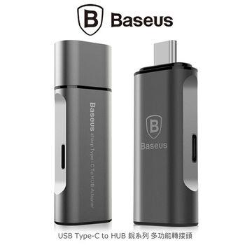 【BASEUS】USB Type-C to HUB 銳系列多功能轉接頭