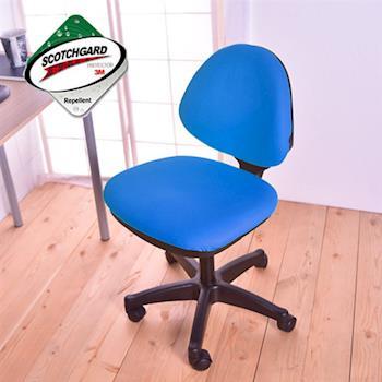 【凱堡】3M防潑水 人體工學電腦椅 辦公椅