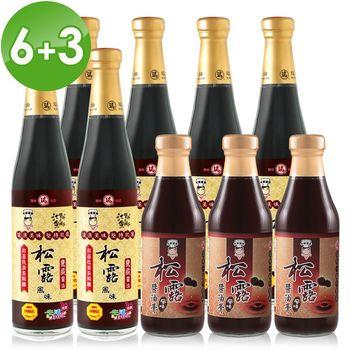 【大廚當家】吳淡如代言 百年瑞春手工釀造非基改松露風味醬油6+3雙料組