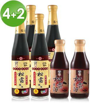 【大廚當家】吳淡如代言 百年瑞春手工釀造非基改松露風味醬油4+2禮盒組
