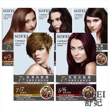 舒妃SOFEI 優質健康染髮組(染50MLx4+護色150MLx3+黑風罩+潤澤沐120MLx2)