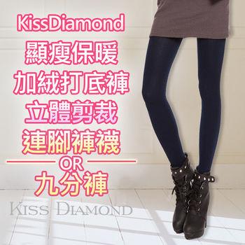 【KissDiamond】保暖加絨打底褲襪(連腳褲)-藍(立體剪裁超顯瘦)