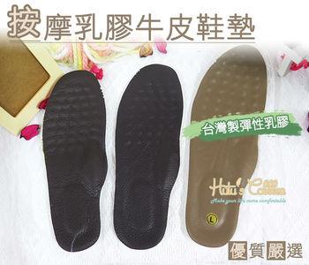 ○糊塗鞋匠○ 優質鞋材 C38 台灣製造 按摩牛皮乳膠鞋墊(2雙一組)