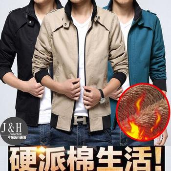 [ JH嚴選 ]高質感內加絨加厚保暖男士夾克