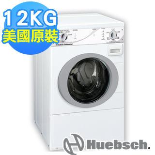 Huebsch優必洗美式12公斤前控式滾筒洗衣機(ZFN50F) 送安裝