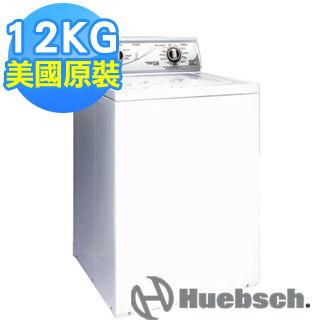Huebsch優必洗美式12公斤直立式洗衣機(ZWN432) 送安裝