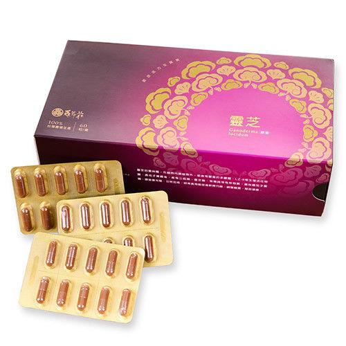 原茸莊-靈芝膠囊(60粒入/盒,共1盒)