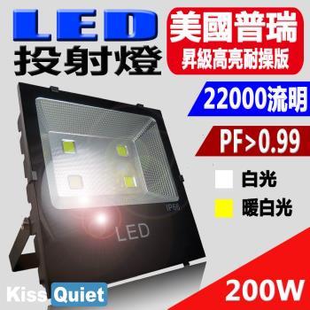 《Kiss Quiet》 質感黑(白光限定)200W LED投射燈,防水全電壓投射燈,探照燈-1入